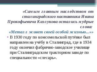 В1930 годупо комсомольской путёвке был направлен на учёбу в