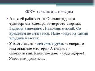 Алексей работает на Сталинградском тракторном- слесарь четвертого разряда. За