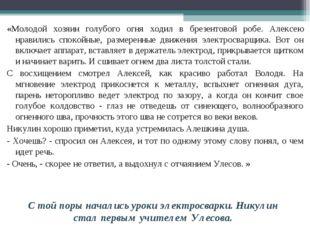 «Молодой хозяин голубого огня ходил в брезентовой робе. Алексею нравились спо