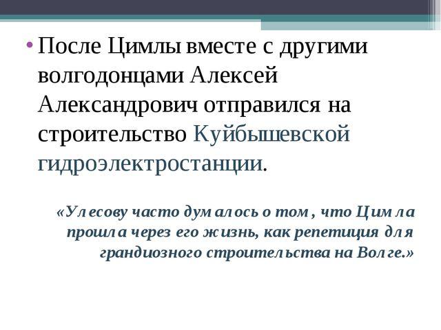 После Цимлы вместе с другими волгодонцами Алексей Александрович отправился на...