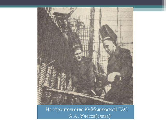 На строительстве Куйбышевской ГЭС На строительстве Куйбышевской ГЭС       А...