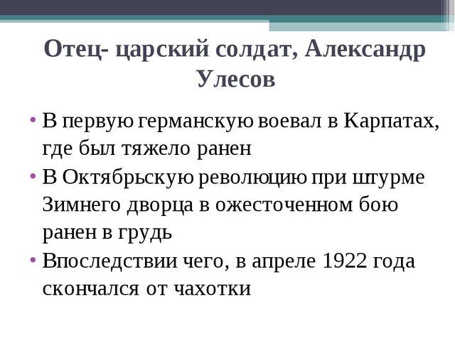 В первую германскую воевал в Карпатах, где был тяжело ранен  В первую герман...