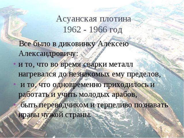 Все было в диковинку Алексею Александровичу:     Все было в диковинку Алексе...