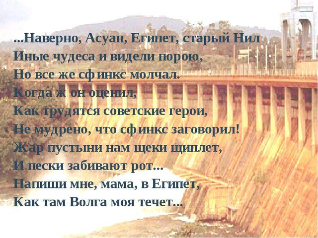...Наверно, Асуан, Египет, старый Нил   ...Наверно, Асуан, Египет, старый Ни...