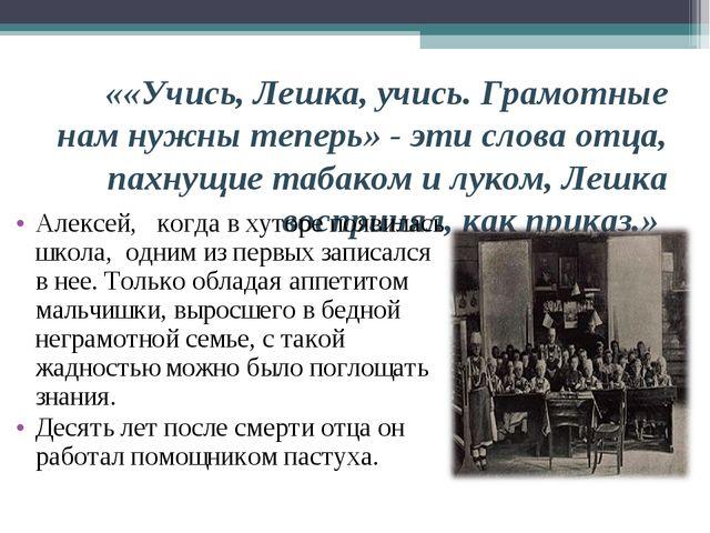 Алексей,   когда в хуторе появилась школа,  одним из первых записался в нее....