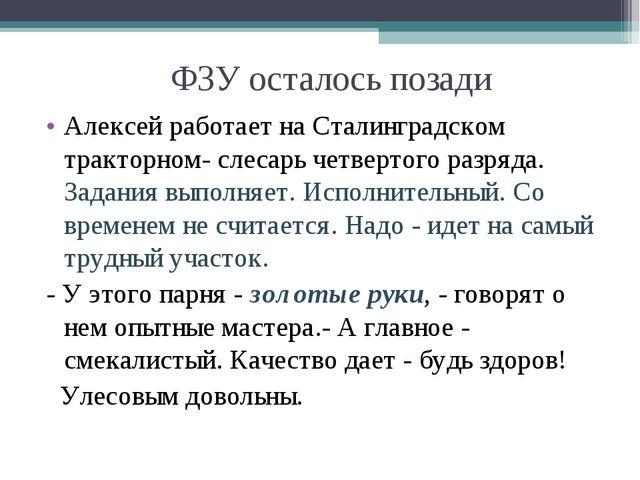 Алексей работает на Сталинградском тракторном- слесарь четвертого разряда. За...