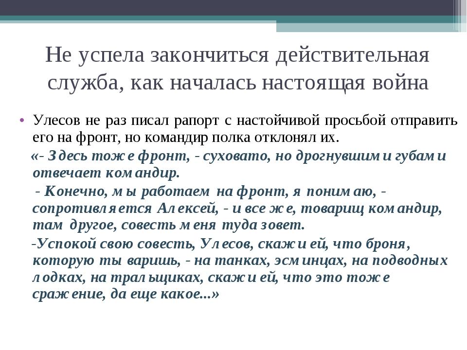 Улесов не раз писал рапорт с настойчивой просьбой отправить его на фронт, но...