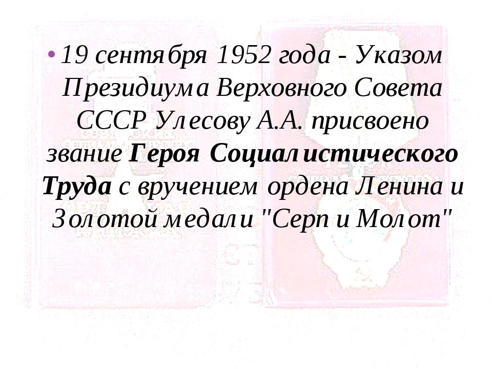 19 сентября 1952 года - Указом Президиума Верховного Совета СССР Улесову А.А....