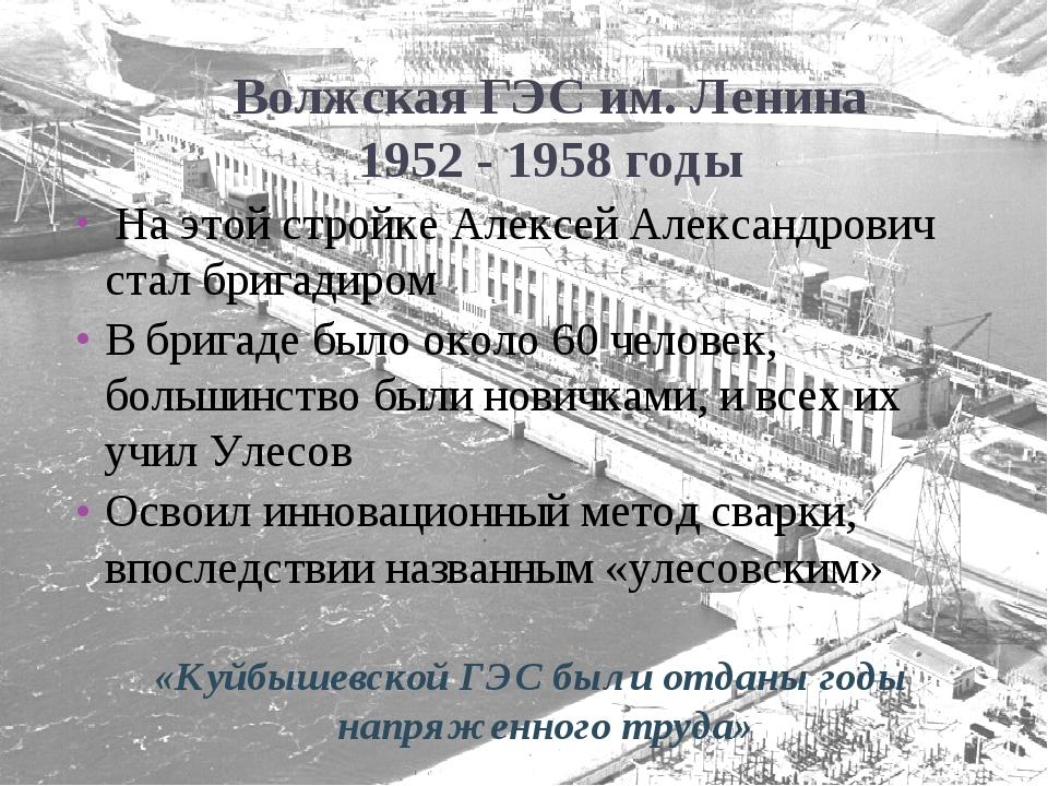 На этой стройке Алексей Александрович стал бригадиром На этой ст...