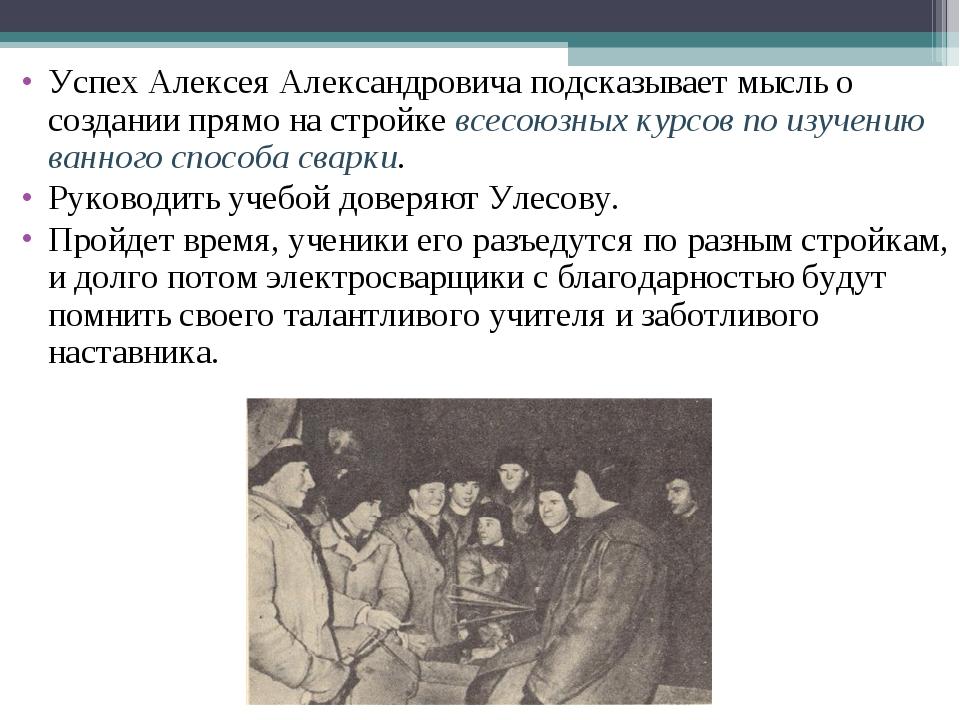 Успех Алексея Александровича подсказывает мысль о создании прямо на стройке в...