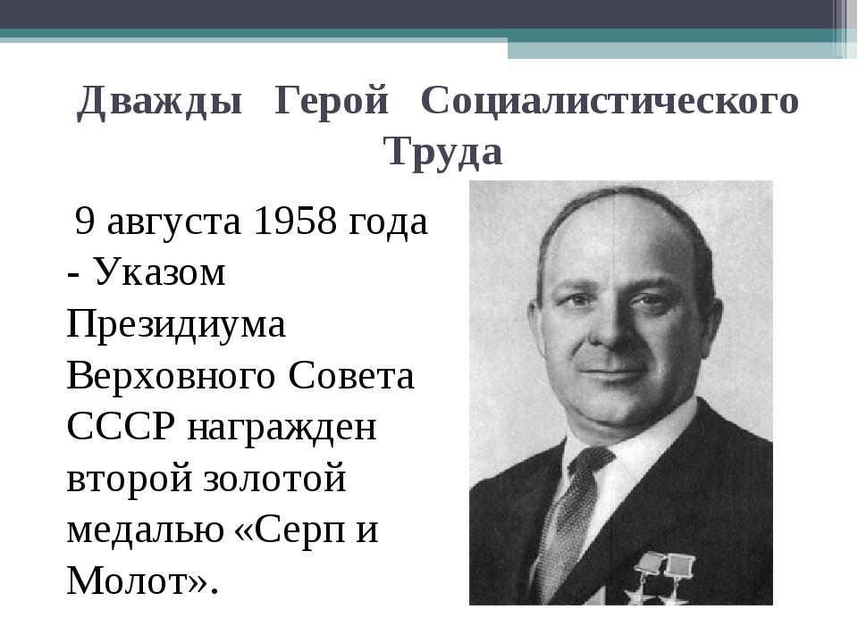 9 августа 1958 года - Указом Президиума Верховного Совета СССР награжден втор...