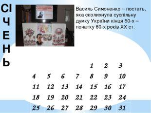 Василь Симоненко – постать, яка сколихнула суспільну думку України кінця 50-х