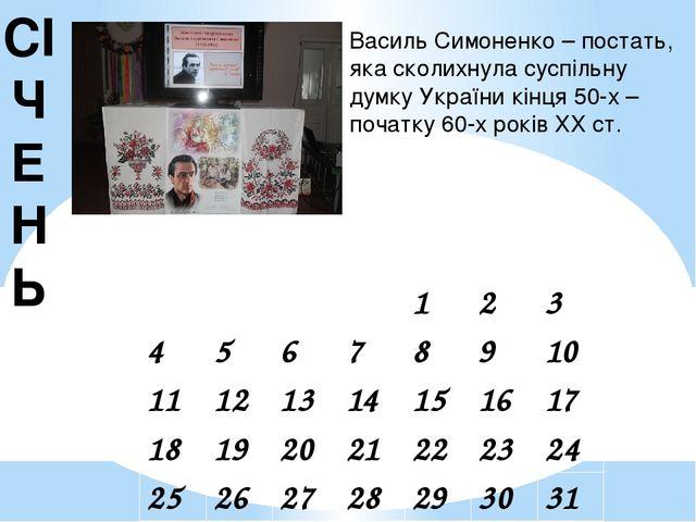 Василь Симоненко – постать, яка сколихнула суспільну думку України кінця 50-х...