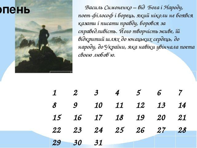 Серпень  Василь Симоненко – від Бога і Народу, поет-філософ і борець, як...