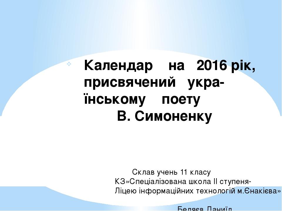 Календар на 2016 рік, присвячений укра- їнському поету В. Симоненку Склав уче...