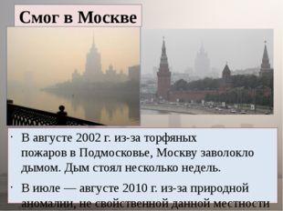 Смог в Москве В августе 2002г. из-заторфяных пожароввПодмосковье, Москву