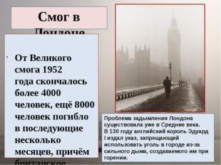 Смог в Лондоне ОтВеликого смога 1952 годаскончалось более 4000 человек, ещё
