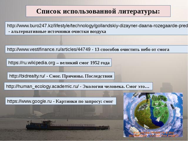 Список использованной литературы: http://www.buro247.kz/lifestyle/technology/...