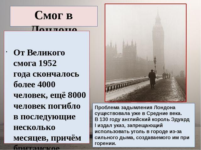 Смог в Лондоне ОтВеликого смога 1952 годаскончалось более 4000 человек, ещё...
