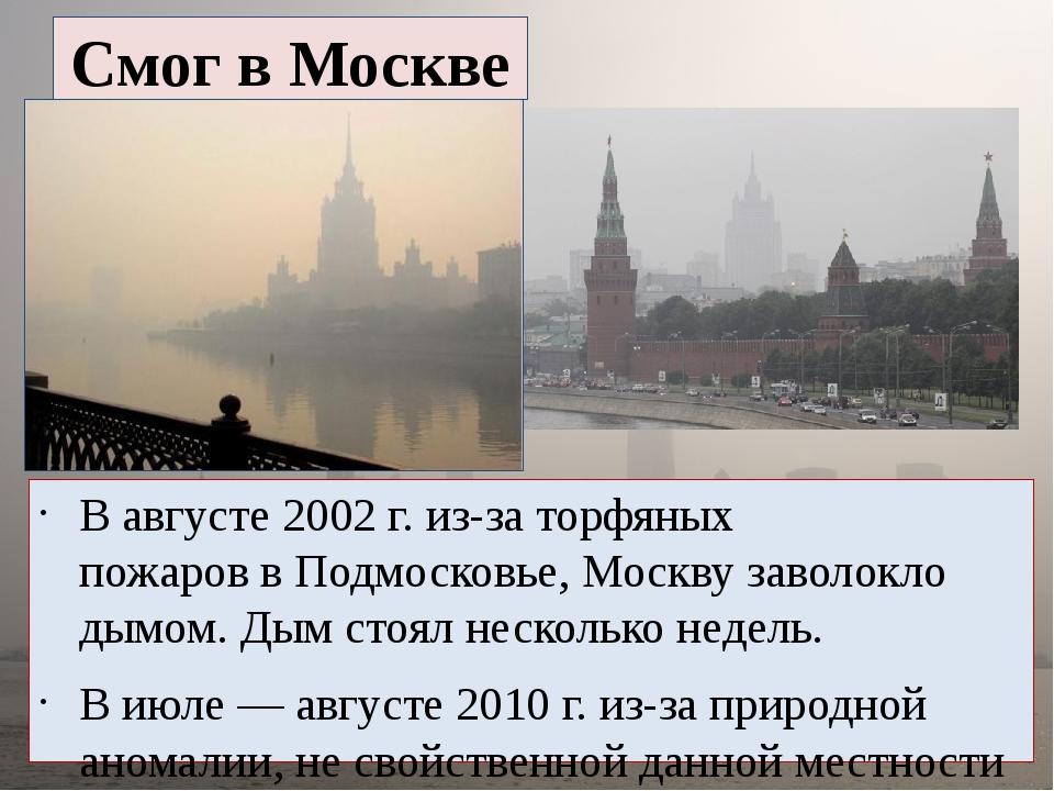 Смог в Москве В августе 2002г. из-заторфяных пожароввПодмосковье, Москву...