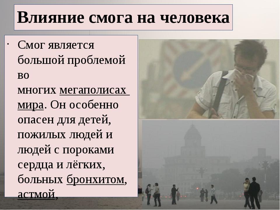 Влияние смога на человека Смог является большой проблемой во многихмегаполис...