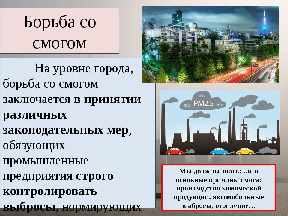 Борьба со смогом На уровне города, борьба со смогом заключается в принятии ра...