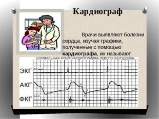 Кардиограф Врачи выявляют болезни сердца, изучая графики, полученные с помощ