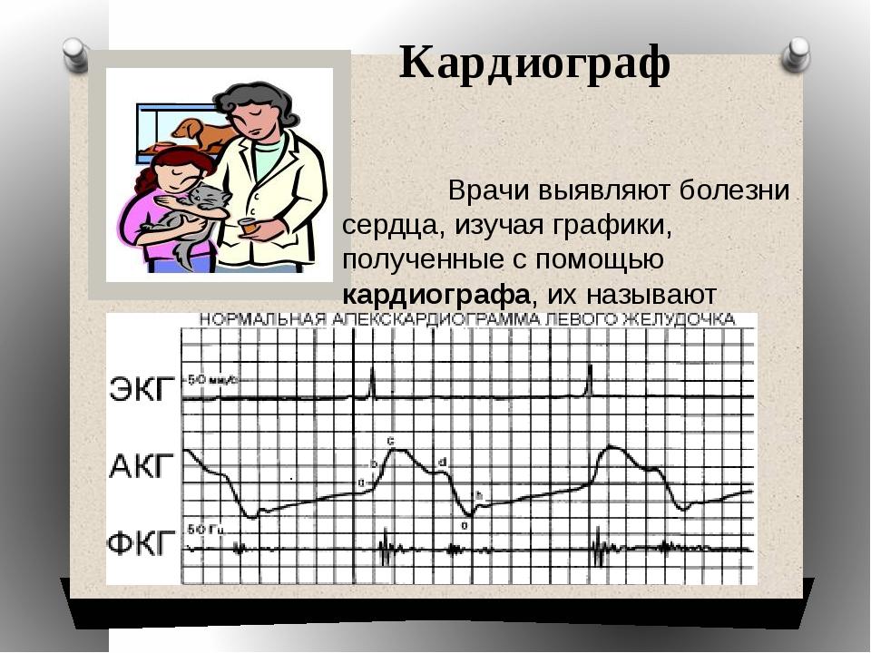 Кардиограф Врачи выявляют болезни сердца, изучая графики, полученные с помощ...