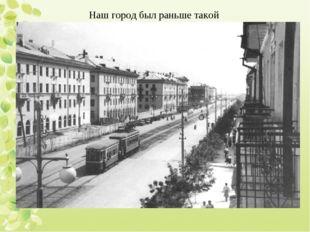 Наш город был раньше такой