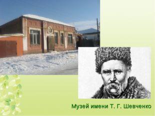Музей имени Т. Г. Шевченко