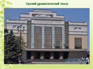 Орский драматический театр