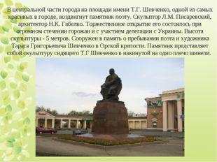 В центральной части города на площади имени Т.Г. Шевченко, одной из самых кра
