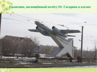Памятник, посвящённый полёту Ю. Гагарина в космос