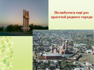 Полюбуемся ещё раз красотой родного города!