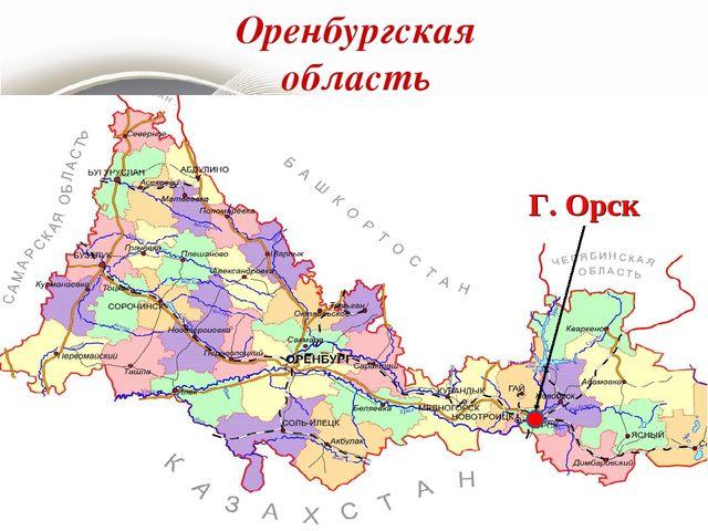 Оренбургская область Г. Орск