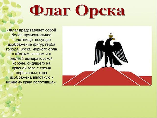 «Флаг представляет собой белое прямоугольное полотнище, несущее изображение ф...
