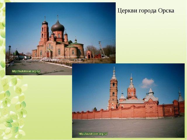 Церкви города Орска