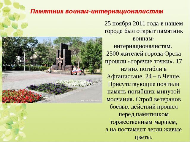 Памятник воинам-интернационалистам 25 ноября 2011 года в нашем городе был отк...