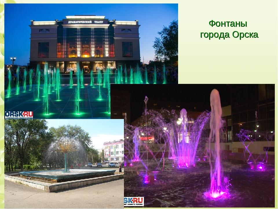 Фонтаны города Орска