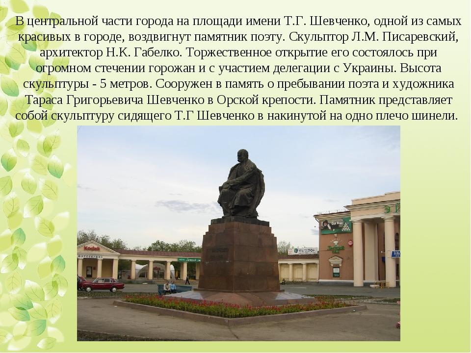 В центральной части города на площади имени Т.Г. Шевченко, одной из самых кра...