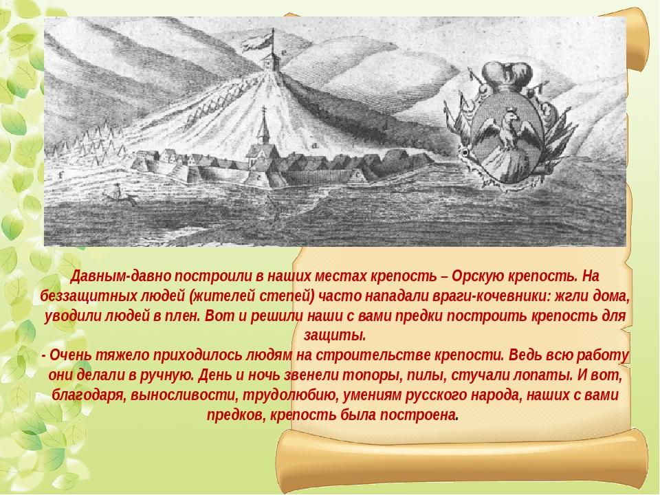 Давным-давно построили в наших местах крепость – Орскую крепость. На беззащит...