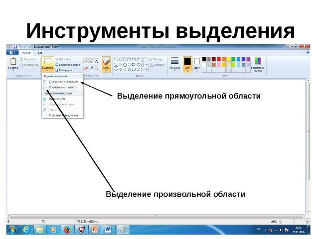 Инструменты выделения Выделение прямоугольной области Выделение произвольной...