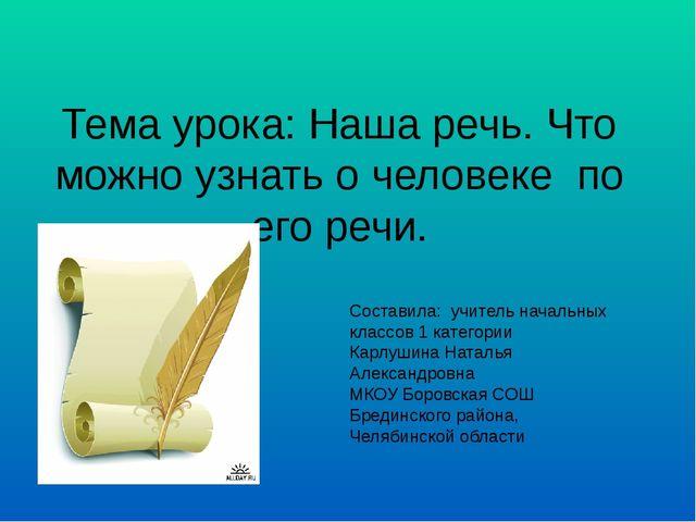 Тема урока: Наша речь. Что можно узнать о человеке по его речи. Составила: уч...