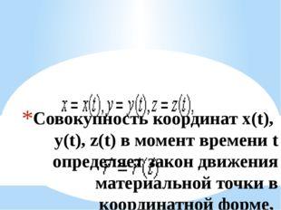 Совокупность координат х(t), y(t), z(t) в момент времени t определяет закон д
