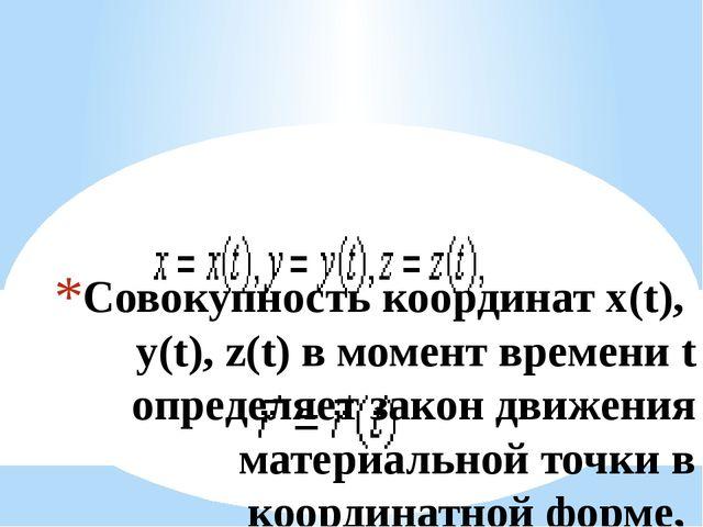 Совокупность координат х(t), y(t), z(t) в момент времени t определяет закон д...