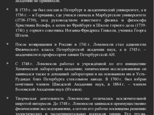 Краткая биографическая справка Михаил Васильевич Ломоносов родился в зажиточн