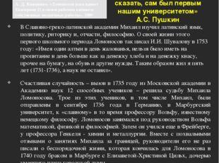 «Ломоносов был великий человек. Между Петром I и Екатериною II он один являет