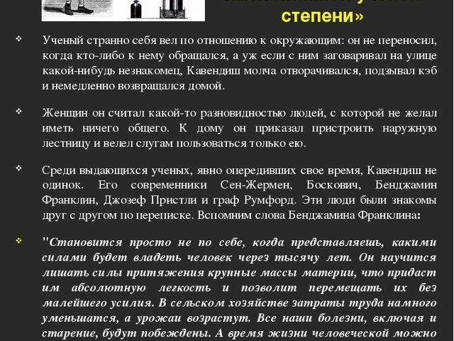 «Кавендиш – человек-загадка, один из самых выдающихся ученых XVIII века, кото...