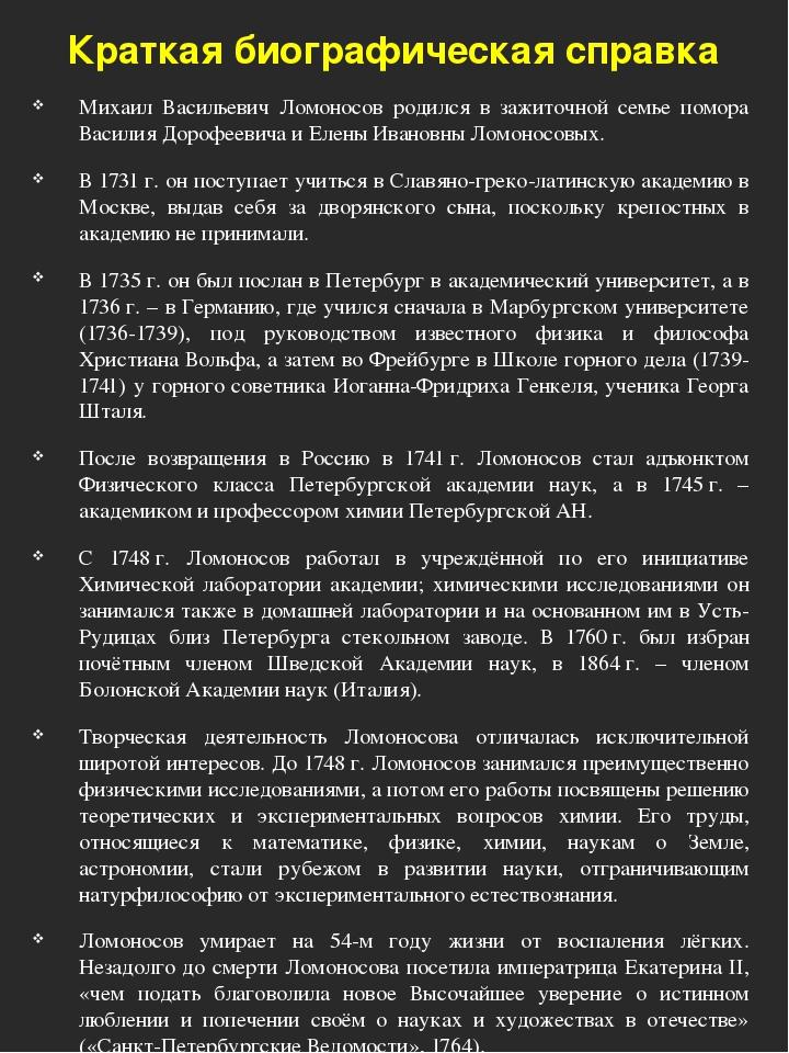 Краткая биографическая справка Михаил Васильевич Ломоносов родился в зажиточн...
