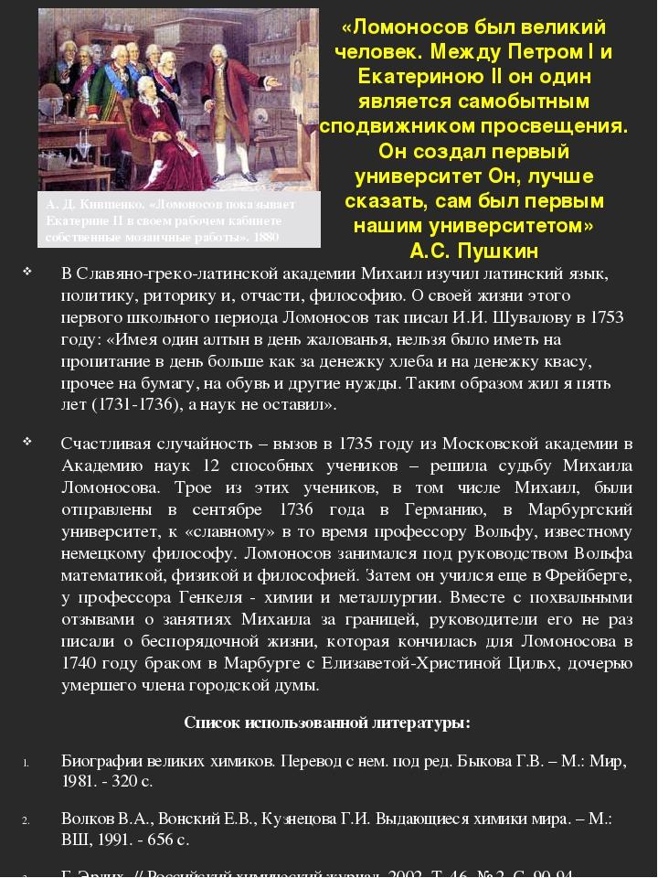 «Ломоносов был великий человек. Между Петром I и Екатериною II он один являет...